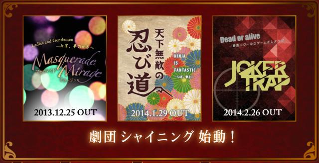 2013-10-18 10_58_12-劇団シャイニング|うたの☆プリンスさまっ♪
