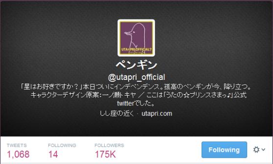 2014-03-31 19_15_42-ペンギン (utapri_official) on Twitter