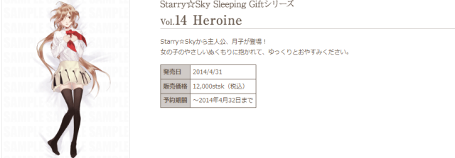 2014-04-01 13_24_17-Starry☆Sky Sleeping Giftシリーズ