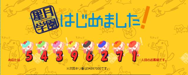 2014-04-01 13_36_30-星月学園はじめました!