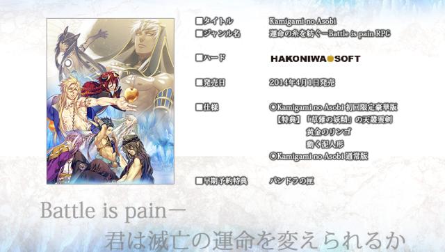 2014-04-01 14_30_45-SPEC KAMIGAMI NO ASOBI - HAKONIWA SOFT