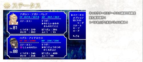 2014-04-01 15_24_15-SYSTEM|KAMIGAMI NO ASOBI - HAKONIWA SOFT