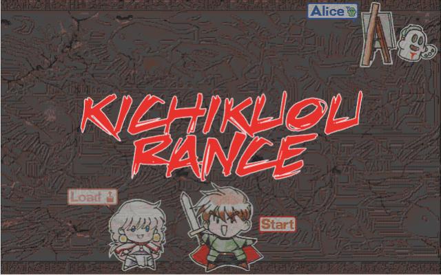 2014-09-13 12_09_06-Kichikuou Rance - System3.9 Ver.5.49